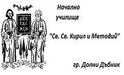 НУ Св. Св. Кирил и Методий град Долни Дъбник