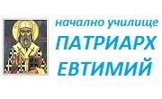 НУ Патриарх Евтимий град Плевен