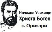 НУ Христо Ботев село Оризари