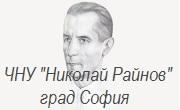 ЧНУ Николай Райнов - София