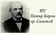 НУ Петър Берон Самоков