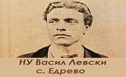 НУ Васил Левски село Едрево