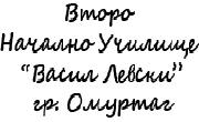 НУ Васил Левски  - Омуртаг