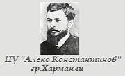 НУ АЛЕКО КОНСТАНТИНОВ Харманли