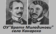 ОУ Братя Миладинови Конарско
