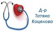 доктор Татяна Коцелова
