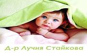 доктор Лучия Стайкова