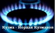 Кузма Йордан Кузманов ET