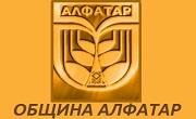 Община Алфатар
