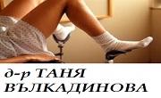 доктор Таня Вълкадинова