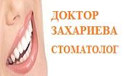 ДР ЗАХАРИЕВА