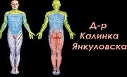доктор Калинка Янкуловска