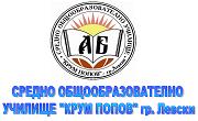 СОУ Крум Попов Левски