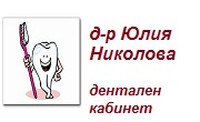 доктор Юлия Николова