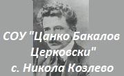 СОУ Цанко Бакалoв Церковски Никола Козлево