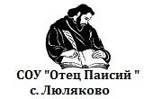 СОУ Отец Паисий село Люляково