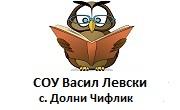 СОУ Васил Левски - Долни чифлик