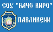 СОУ Бачо Киро Павликени