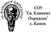 СОУ Свети Климент Охридски Камен