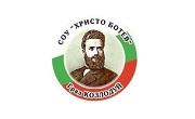 СОУ Христо Ботев град Козлодуй