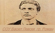 СОУ Васил Левски Роман