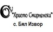 СОУ Христо Смирненски Бял Извор