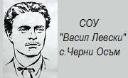 СОУ Васил Левски Черни Осъм