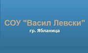 СОУ Васил Левски Ябланица