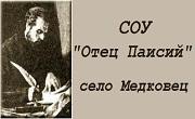 СОУ Отец Паисий - Медковец