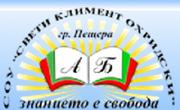 СОУ Свети Климент Охридски - Пещера