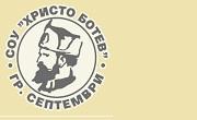 СОУ Христо Ботев - Септември