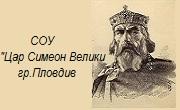 СОУ Цар Симеон Велики Пловдив