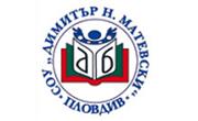 СОУ Димитър Матевски