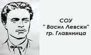 СОУ Васил Левски Главиница