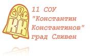 11 СОУ Константин Константинов - Сливен
