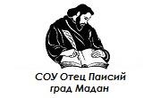 СОУ Отец Паисий Мадан