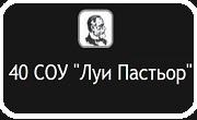 40 СОУ Луи Пастьор - София