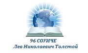 96 СОУИЧЕ Лев Николаевич Толстой - София