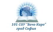 101 СОУ БАЧО КИРО - София