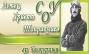 СОУ Летец Христо Топракчиев