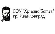 СОУ ХРИСТО БОТЕВ - Ивайловград