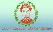 СОУ Панайот Волов Шумен