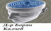 доктор Борян Калчев