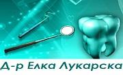 доктор Елка Лукарска Ангелова