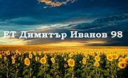 Димитър Иванов 98 ЕТ