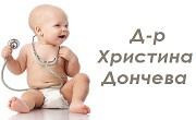 доктор Христина Дончева