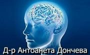 доктор Антоанета Дончева