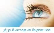 доктор Виктория Бързачка