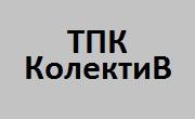 Колектив ТПК
