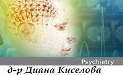 доктор Диана Киселова